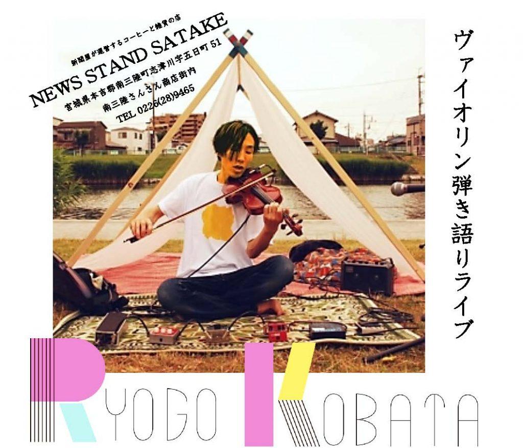 7/28・8/3 NEWS STAND SATAKE ライブ開催のお知らせ