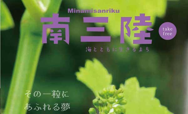 情報誌「南三陸vol.26」発行について
