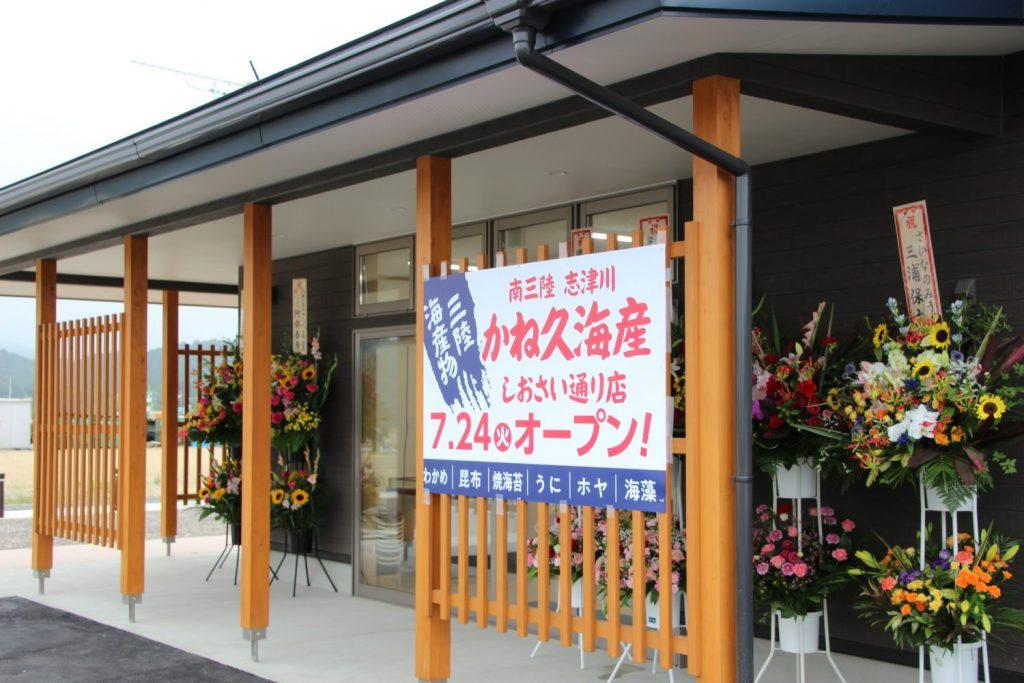 南三陸町内の新たなお土産屋さん オープン!