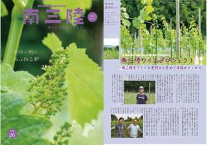 南三陸情報誌vol.26