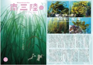 情報誌「南三陸vol.25」の発行について