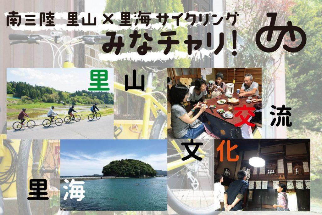 【みなチャリ!】志津川コースいよいよスタート!!