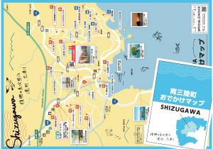 南三陸町おでかけマップ_志津川