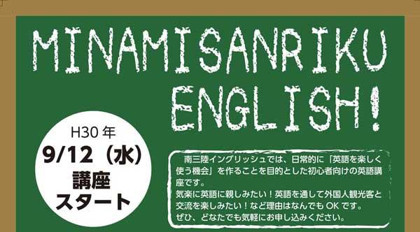 「南三陸ENGLISH!」開講のお知らせ