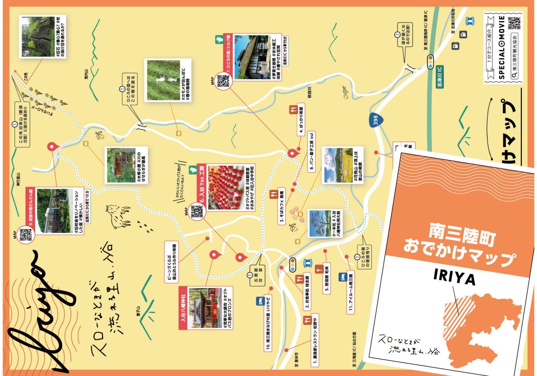 南三陸町おでかけマップ_入谷