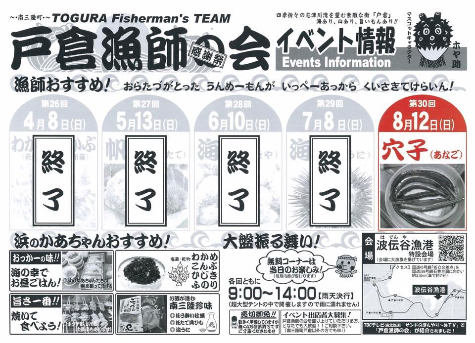 第30回「戸倉漁師の会 感謝祭」