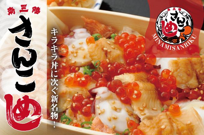 南三陸の新名物「さんこめし」!今季は明日10/1より提供開始!
