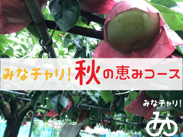 「みなチャリ!秋の恵みコース」予約受付中!