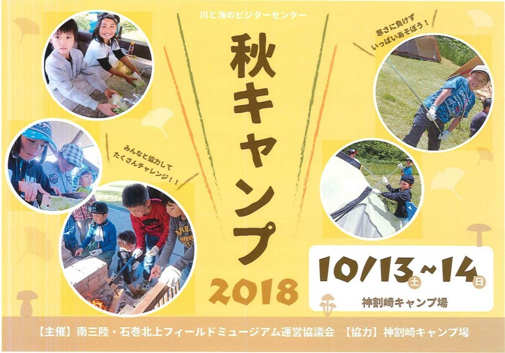 秋キャンプ2018