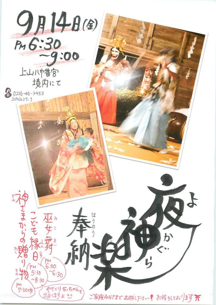9/14~16まで上山八幡宮 秋まつり開催