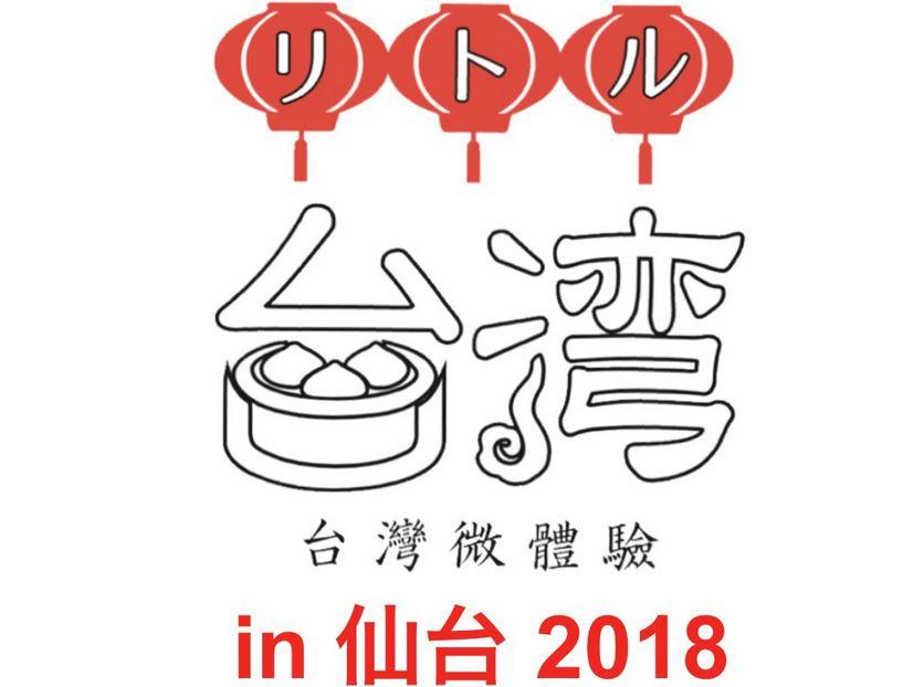 リトル台湾in仙台2018
