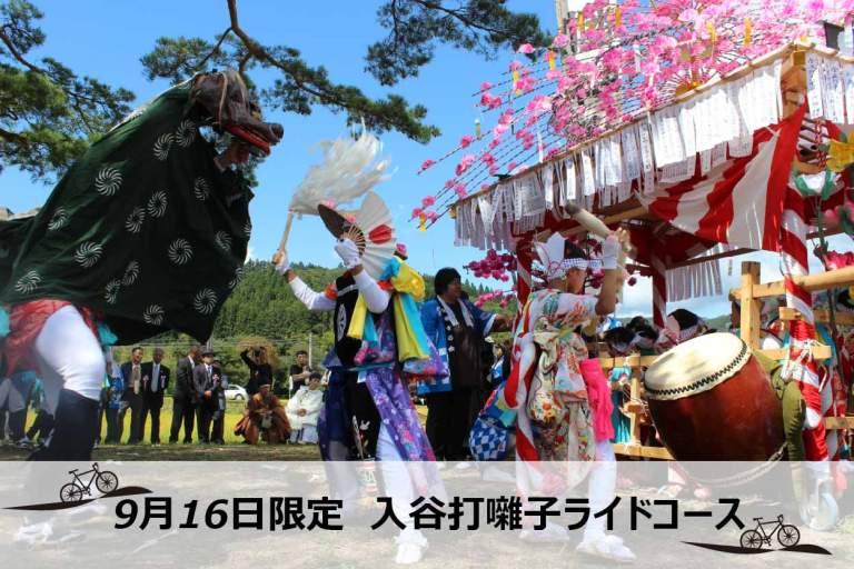 入谷打囃子(いりやうちばやし)ライドコース