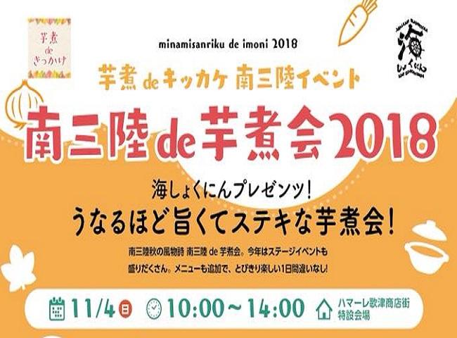 南三陸de芋煮会2018