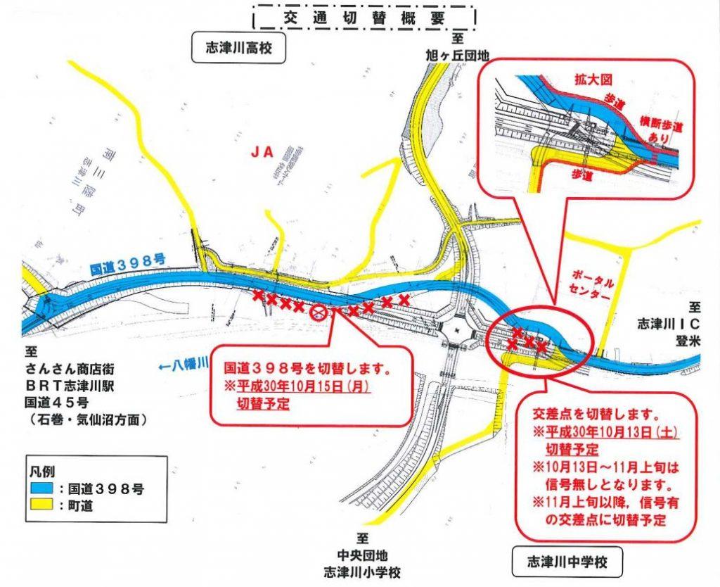志津川地区交通切替及び旧防災対策庁舎献花台移設について
