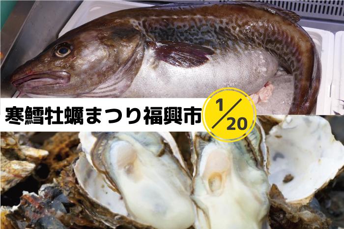 第86回 寒鱈牡蠣まつり福興市