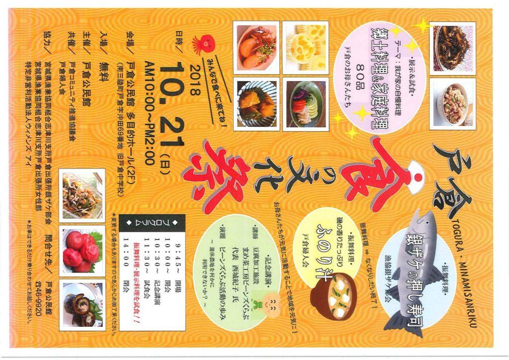 戸倉 食の文化祭!