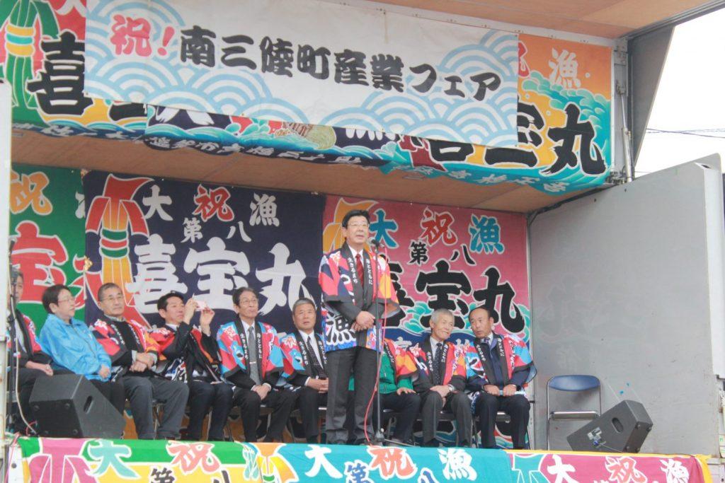 10/28(日)2018南三陸町産業フェア