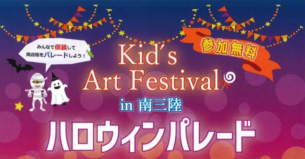 Kid's Art Festival in 南三陸 ハロウィンパレード