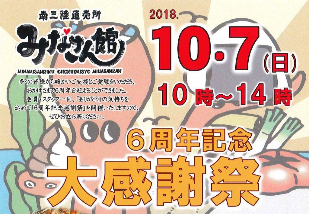 10/7(日) みなさん館 6周年記念大感謝祭