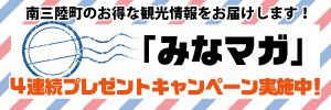 【みなマガ登録者限定】<br>4連続プレゼントキャンペーン〜第2弾〜