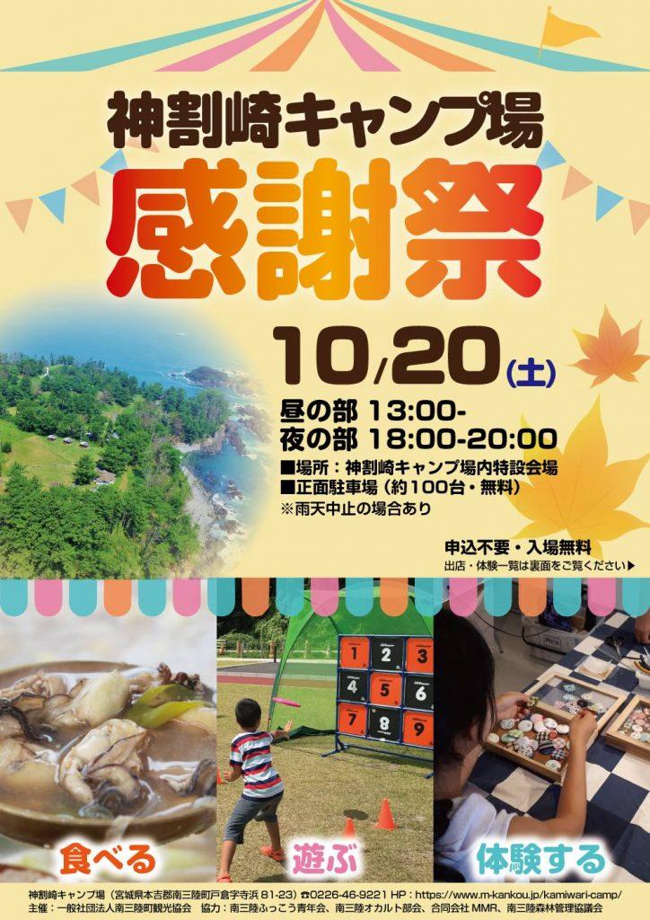 神割崎キャンプ場感謝祭2018