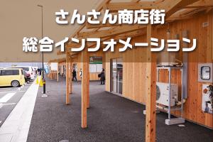 12/22(火)さんさん商店街インフォメーション及びみなみな屋臨時休業のお知らせ