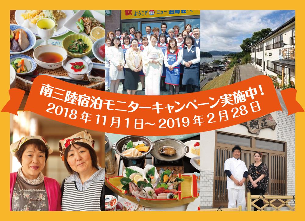 【南三陸宿泊モニターキャンペーン開催中!!】