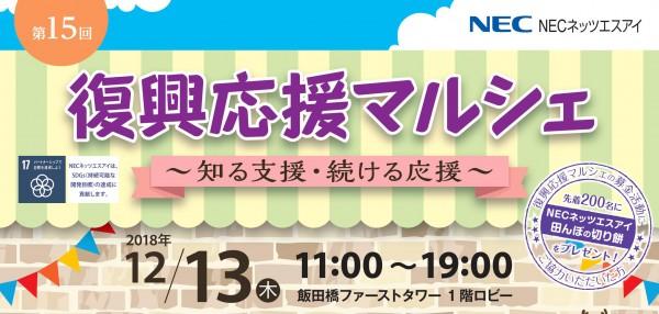 【大正大学とのコラボレーション】12/13開催NECネッツエスアイ企業マルシェ