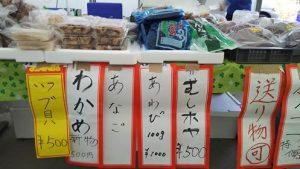 12月の【戸倉漁師の会】が開催されました!