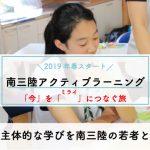南三陸アクティブラーニング(テーマ①防災学習)