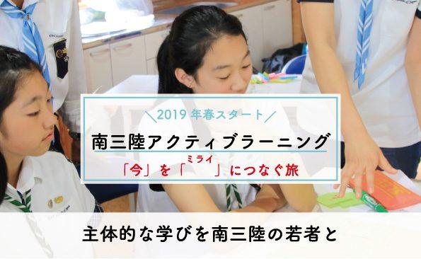 南三陸アクティブラーニング<br>(テーマ①防災学習)
