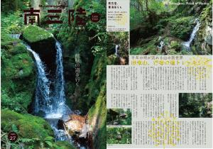 情報誌「南三陸vol.27」発行について