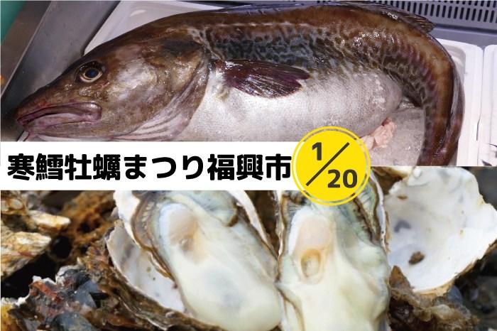 この時期食べてもらいたい冬の味覚は「牡蠣」「鱈」「ワカメ」