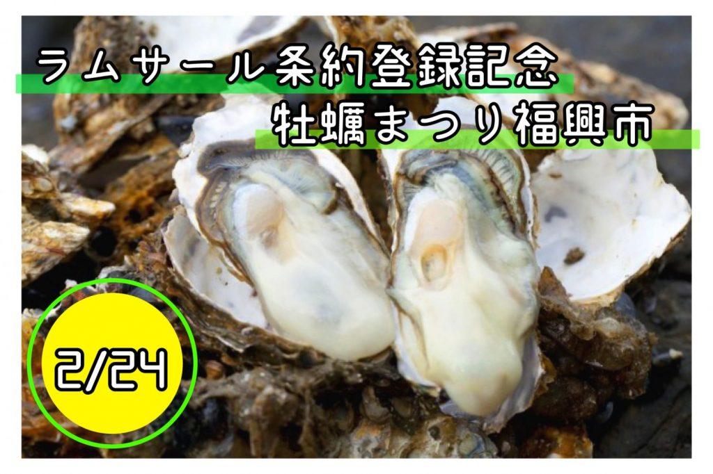 第87回 志津川湾ラムサール条約登録記念牡蠣まつり福興市