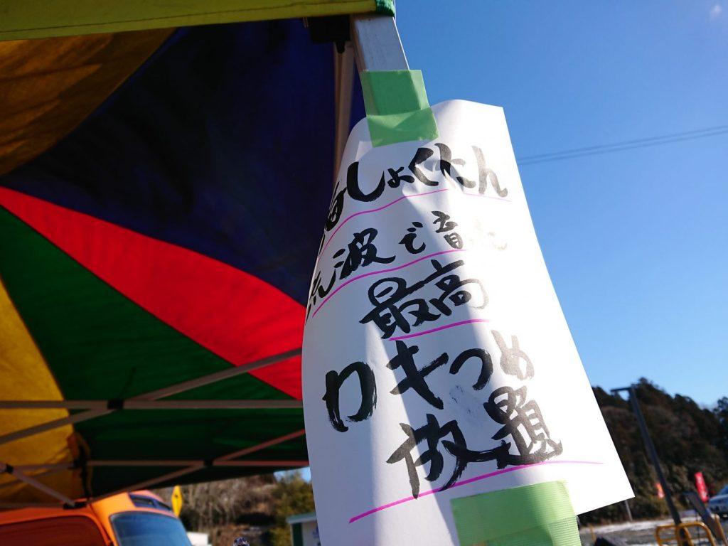赤字覚悟の大盤振る舞い!!
