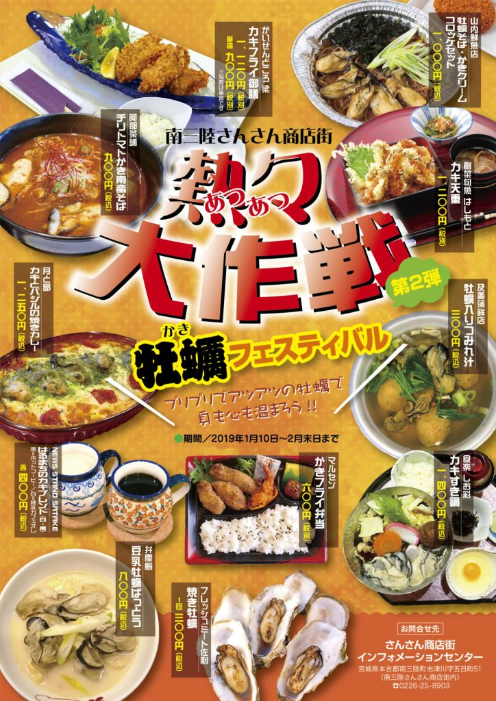 南三陸さんさん商店街 牡蠣フェスティバル~第2弾熱々大作戦~