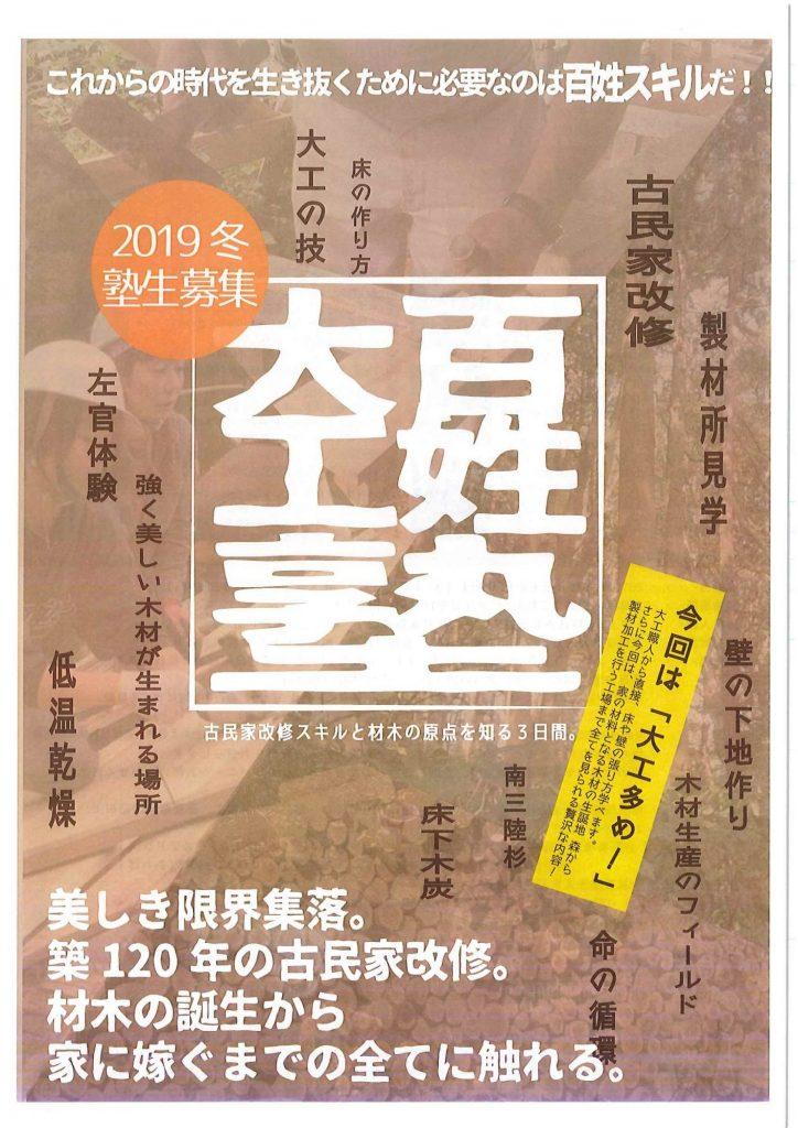 百姓大工塾2019冬 塾生募集!