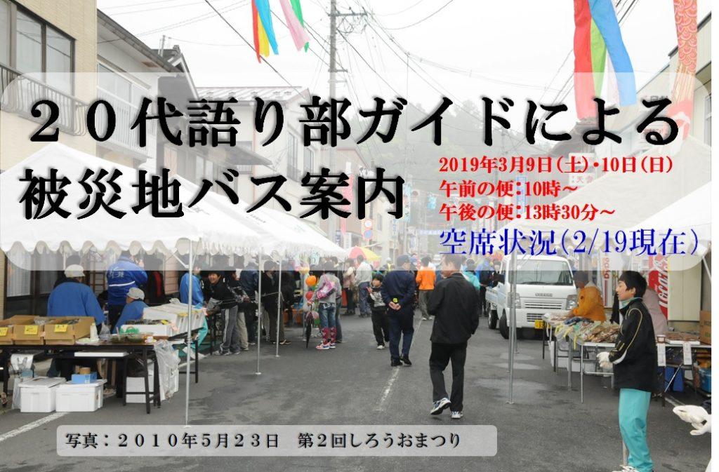 【空席状況(2/19)】20代語り部ガイドによる被災地バス案内