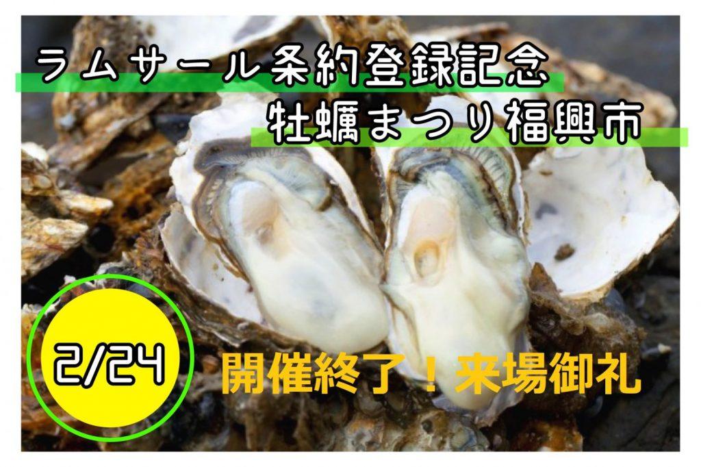 【2月】ラムサール登録記念牡蠣まつり福興市【開催レポート】