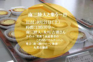 【歌津の魅力を再発掘!!】バウムクーヘン工場見学& ちょこっとお菓子作り体験ツアー