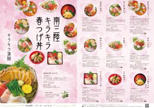 南三陸キラキラ春つげ丼2019