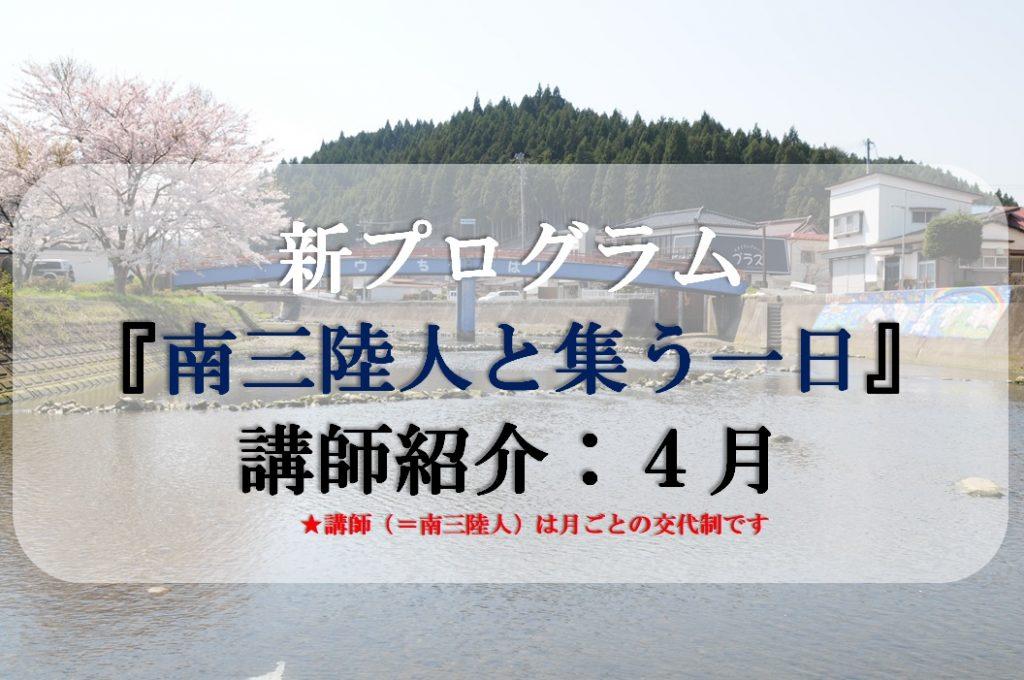 【福興市の前日4/27に開催!】南三陸人と集う一日「山内正文さん」