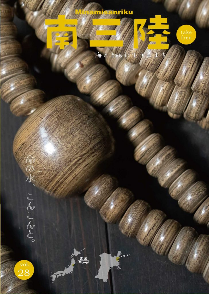 「情報誌南三陸vol.28」取材のオマケ