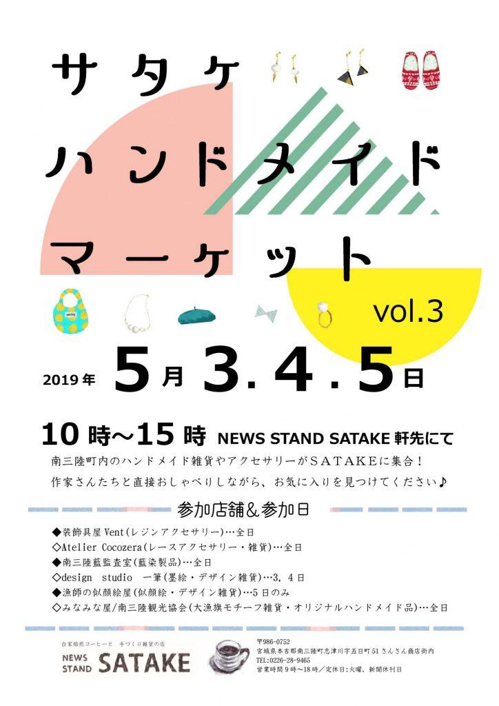 【GW】サタケハンドメイドマーケットVol.3開催のお知らせ