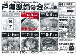 4/14(日) 第38回「戸倉漁師の会 感謝祭」開催のお知らせ