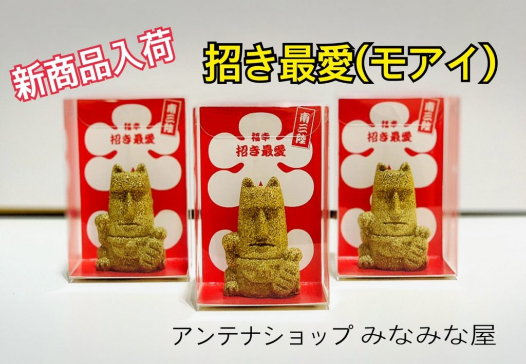 みなみな屋 新商品追加 幸運を招く 招き最愛(モアイ)登場!!!