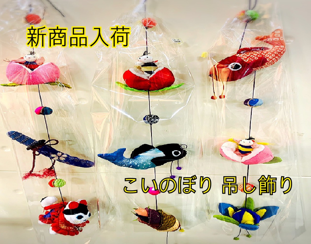 【みなみな屋 新商品追加】吊るし飾りでこどもの日をお祝いしよう!