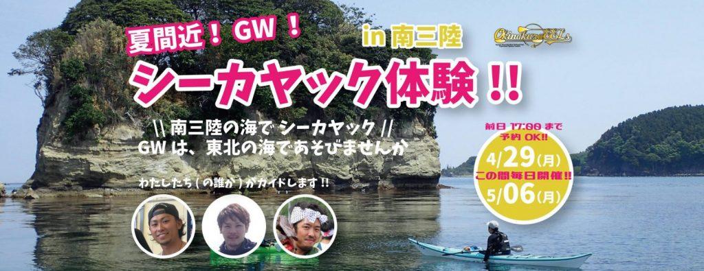 夏間近!GW!シーカヤック体験!!