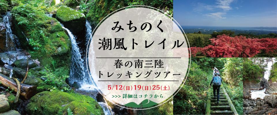 みちのく潮風トレイル全線開通記念ラムサール条約登録志津川湾散策トレッキングツアー