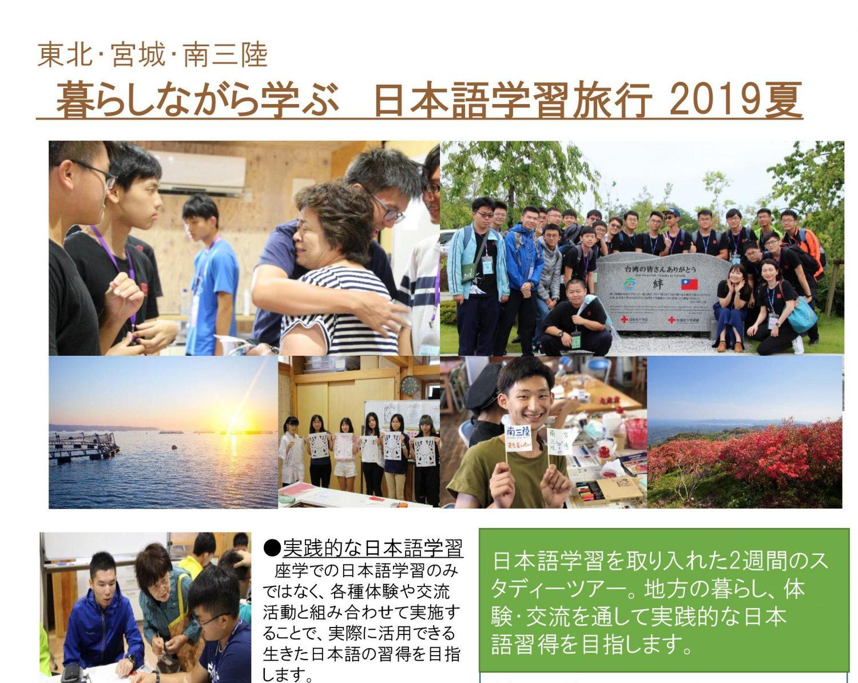 令和元年!日本語研修プログラム in 南三陸町